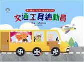 (二手書)幼兒認知驚奇遊戲書:交通工具總動員