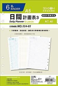 四季紙品 A5補充頁6孔-日計畫3 -YZ50624-03
