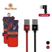 【94號鋪】Meet Mind正反插手遊充電傳輸線Lighting Type C 2.2M