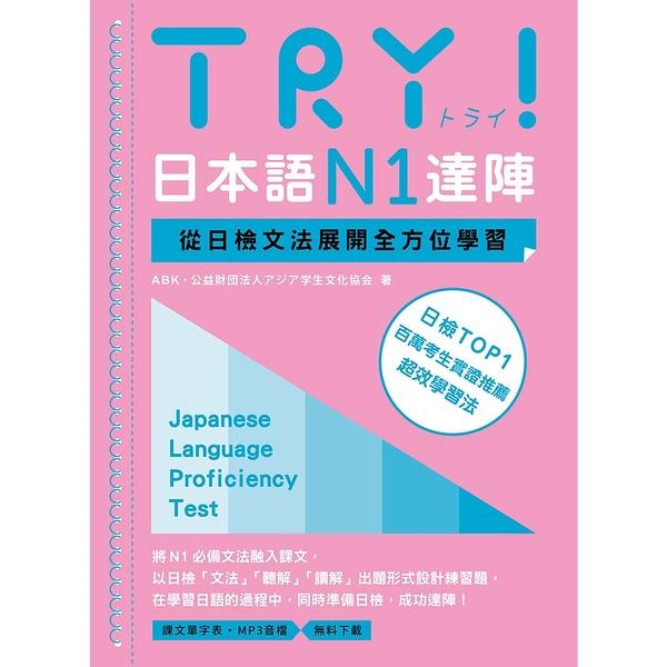 TRY!日本語N1達陣:從日檢文法展開全方位學習(MP3免費下載)