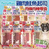 【zoo寵物商城】PettyMan》雞肉鮭魚起司肉棒/肉條-50g(多種口味)