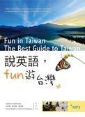 說英語Fun遊台灣