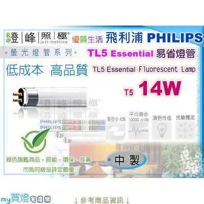 【PHILIPS飛利浦】燈管 T5.14W TL5高效率三波長省電燈管 亞洲製【燈峰照極my買燈】