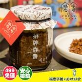 【福忠字號】招牌炸醬 沾醬 拌麵醬 拌飯醬 拌青菜【好時好食】