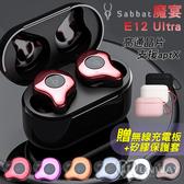魔宴 Sabbat E12 Ultra 電鍍 HIFI 藍芽5.0 入耳式 無線耳機 aptX 充電艙收納盒 運動耳機