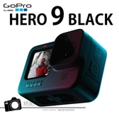 GoPro HERO 9 Black 全方位運動攝影機 CHDHX-901-LW 公司貨 運動攝影機 運動相機 防水攝影機