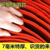 舞臺加厚防滑迎賓紅地毯開業家用滿鋪結婚慶長期使用會展地毯樓梯 名稱家居館igo