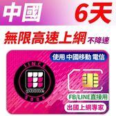 【TPHONE上網專家】中國無限高速上網 6天 不降速 使用中國移動訊號 不須翻牆 FB/LINE直接用