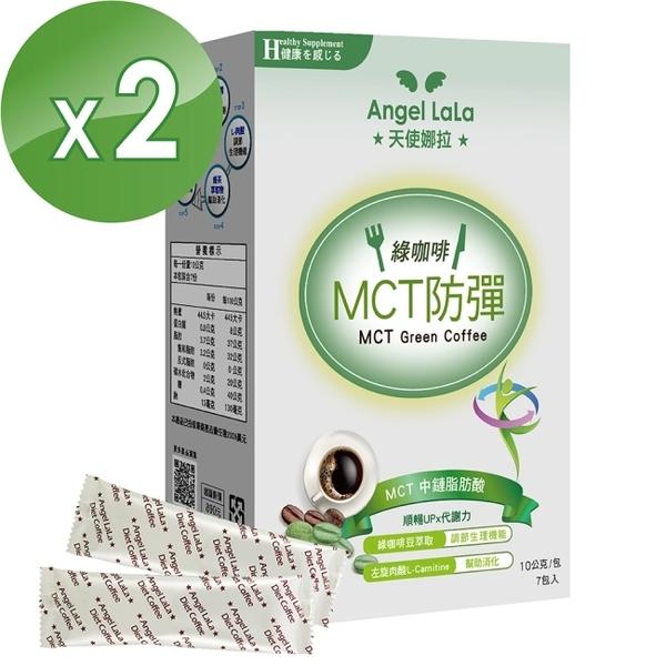 Angel Lala 天使娜拉 MCT防彈綠咖啡(7包/盒x2盒)