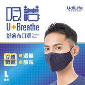 UdiLife 吸護/舒適布口罩【L-藏青】 - B3896
