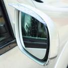 汽車後視鏡遮雨板 雨眉 晴雨擋 反光鏡 倒車鏡 遮雨擋 車用【P258】米菈生活館