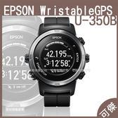 可傑 日本 EPSON WristableGPS 全能鐵人教練 藍寶石進階版 U-350B 心率 手錶 手環