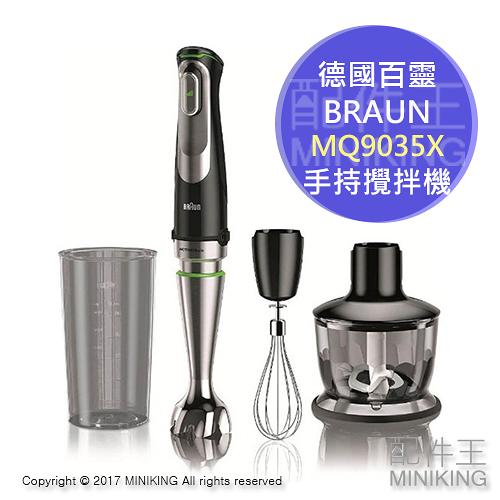 日本代購 空運 德國百靈 BRAUN MQ9035X 手持式 攪拌機 攪拌棒 調理機 多功能智慧型