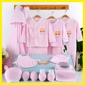 全館83折嬰兒衣服純棉春秋新生兒禮盒套裝0-3個月6初生剛出生寶寶用品大全