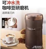 長柏咖啡豆超細研磨機電動手搖動磨豆機家用小型器全自動打粉碎機 原本良品