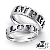 Waishh玩飾不恭【深刻的愛】珠寶白鋼戒指/情侶對戒/尾戒【單只價】
