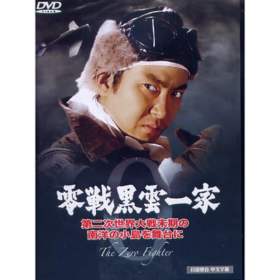 零戰黑雲一家DVD 石原裕次郎/二谷英明