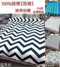御元居家【涼被】品質嚴選 5*6尺˙高級100%cotten台灣製造˙精選系列