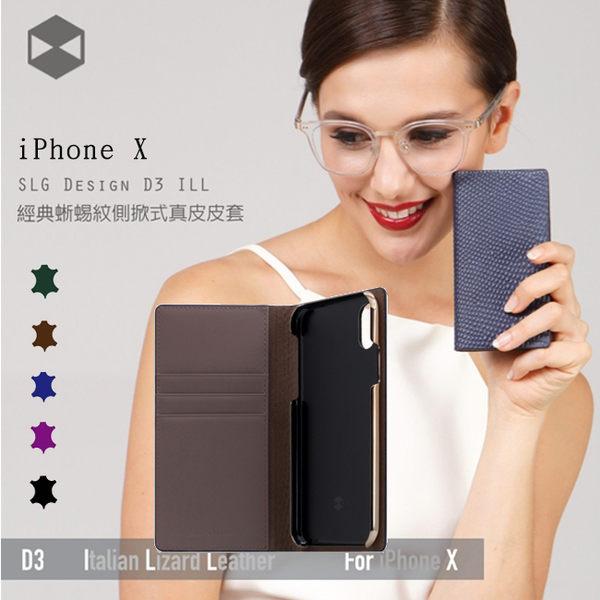 【A Shop】SLG Design iPhone Xs/X D3 經典蜥蜴紋 側掀式真皮皮套