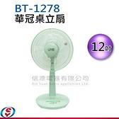 【信源】12吋【華冠桌立扇】 BT-1278/BT1278