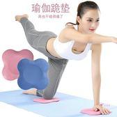 瑜珈墊 瑜珈護膝蓋墊跪得容易軟墊關節墊護肘墊加厚跪膝墊護膝平板支撐墊T 2色