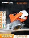 割草機龍韻雲石機瓷磚手提大功率切割機家用小型木材多功能石材開槽電鋸-H 【快速出貨】
