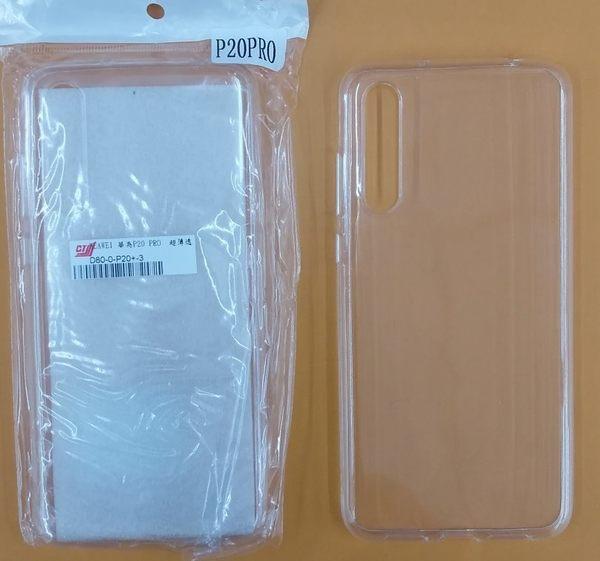 【台灣優購】全新 HUAWEI P20 Pro 專用極薄手機透明軟套 TPU軟套~只要59元