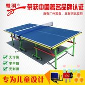 乒乓球桌 簡易兒童乒乓球桌可摺疊式室內行動乒乓球台家用標準乒乓球桌案子T
