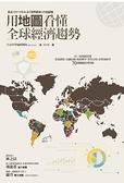 (二手書)用地圖看懂全球經濟趨勢