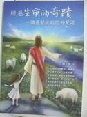 【書寶二手書T1/星相_B2I】經歷生命的奇蹟:一個基督徒的信仰見證_劉千瑤