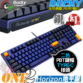 [ PC PARTY ] 創傑 Ducky Horizon地平線 ONE 2 PBT 銀軸 靜音紅軸 機械式鍵盤