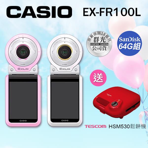 【贈TESCOM鬆餅機】64G自拍背帶組合 CASIO FR100L FR-100L 超廣角 防水 防塵 運動攝影 24期零利率