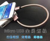 【金屬短線-Micro】SONY Z C6602 充電線 傳輸線 2.1A快速充電 線長25公分