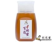《彩花蜜》台灣嚴選-百花蜂蜜 350g (專利擠壓瓶)