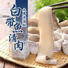 【愛上新鮮】太平洋頂級白帶魚清肉10盒組(200g±10%/盒)