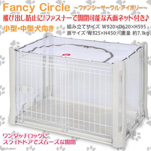 『寵喵樂旗艦店』日本Marukan《 精緻狗屋 DP-460 粉/DP-463 藍/DP-464 象牙白》簡單組裝