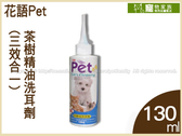 寵物家族花語Pet 茶樹精油洗耳劑130ml 三效合一
