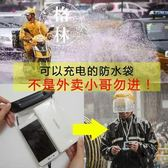 外賣可充電手機防水袋潛水套觸屏通用防雨 【格林世家】