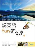 說英語Fun遊台灣(25K彩色+1MP3)