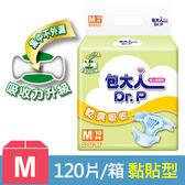 包大人 成人紙尿褲-乾爽吸收黏貼型 M (10片x12包/箱)