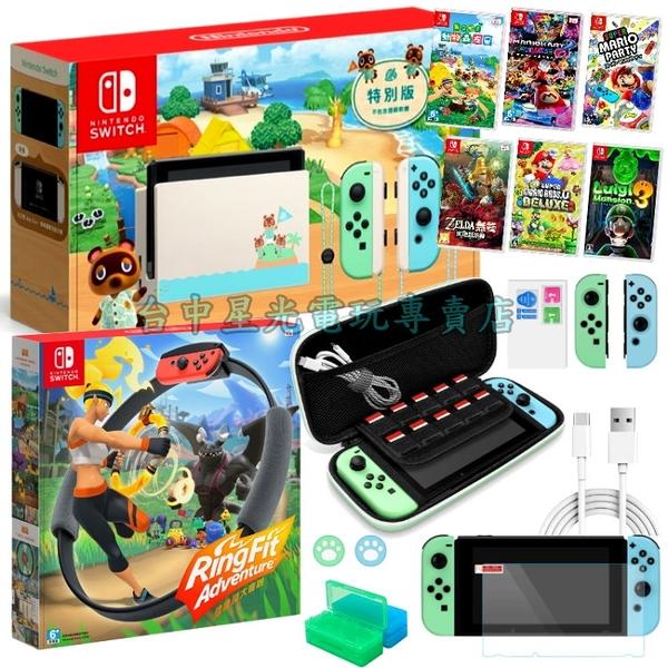 【紅藍/灰色】Switch NS主機+健身環大冒險++12合1配件包+遊戲六選一【台中星光電玩】