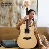 吉他 安德魯民謠吉他初學者學生入門吉它40寸41寸木吉他男女生電箱樂器JD 晶彩生活