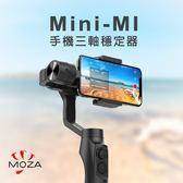 MOZA 魔爪 Mini-Mi 手機專用三軸穩定器 【公司貨】