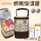 母乳保溫袋 AiMaBaby奶瓶儲存袋寶寶副食品保冷袋-JoyBaby