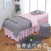 歐式簡約水洗棉美容床罩四件套夏季按摩美容床 美容院床罩四件套igo『歐韓流行館』