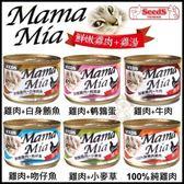 *King Wang*【24罐組】聖萊西MamaMia機能愛貓雞湯餐罐 170g (六種口味可選)