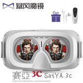 VR虛擬現實鏡一體機頭戴式游戲