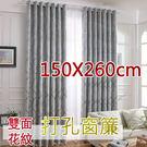 【微笑城堡】窗簾時尚打孔窗簾 免費修改高...
