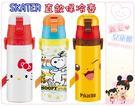 麗嬰兒童玩具館~日本SKATER-不鏽鋼...