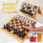 國際象棋磁性棋子兒童小號便攜迷你折疊棋盤-免運直出zg